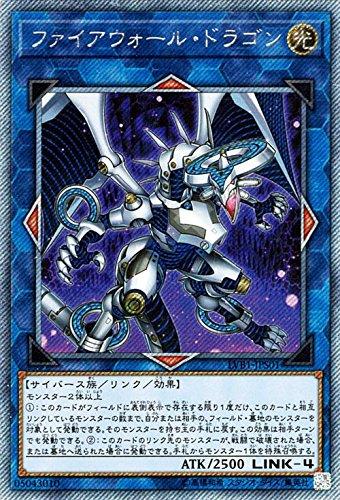遊戯王/ファイアウォール・ドラゴン(エクストラシークレットレア)/LINK VRAINS BOX
