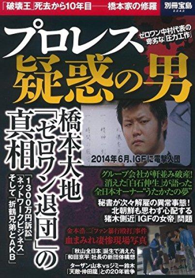 プロレス 疑惑の男 (別冊宝島 2242)