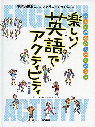みんな英語が大好きになる 楽しい!英語でアクティビティ―低・中学年編
