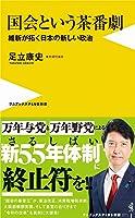 国会という茶番劇 - 維新が拓く日本の新しい政治
