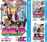 [まとめ買い] BORUTO-NARUTO NEXT GENERATIONS-(ジャンプコミックスDIGITAL)