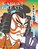 歌舞伎名演目 時代物 KABUKI GREATS Historical Period Dramas