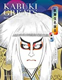 歌舞伎名演目 舞踊 KABUKI GREATS Dramatic Dances