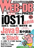 WEB+DB PRESS Vol.101