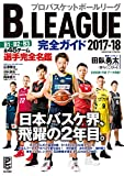 B.LEAGUE 完全ガイド2017-18 (COSMIC MOOK)