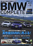 BMW COMPLETE Vol.72 2019 SUMMER (NEKO MOOK)