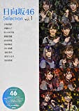 日向坂46 Selection Vol.1