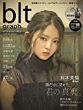 blt graph. vol.34 (B.L.T.MOOK 12号)