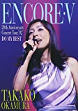 岡村孝子 ENCORE V~20th Anniversary Concert tour,'02 DO MY BEST~ [DVD]