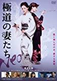 極道の妻たち Neo [DVD]