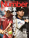 Number(ナンバー)861号 革命を見逃すな。―大谷翔平と錦織圭 (Sports Graphic Number)