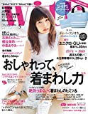 with(ウィズ) 2016年5月号 [雑誌]