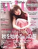 with (ウィズ) 2017年 10月号 [雑誌]
