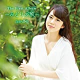 The First Album~みどりの風~丘みどり