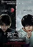 Death Note I & II (The Complete/Limited Boxset) 3 disc set