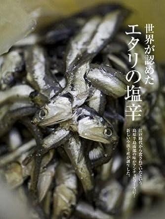 「エタリの塩辛」の画像検索結果