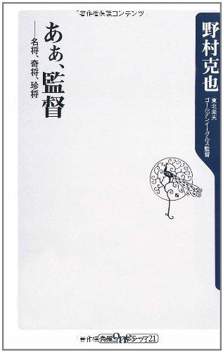 「あぁ、監督 ~ 名将、奇将、珍将」(角川oneテーマ21)野村克也著 2009年