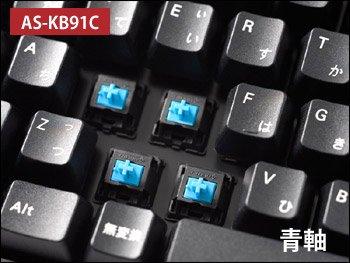 Archiss Cherry青軸 日本語JIS配列テンキーレスメカニカルキーボード USB&PS/2両対応 AS-KB91C