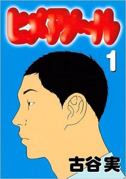 ヒメアノ~ル(1) (ヤンマガKCスペシャル) | 古谷 実 |本 | 通販 | Amazon