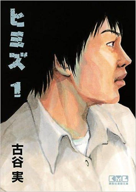 ヒミズ(1) (講談社漫画文庫) | 古谷 実 |本 | 通販 | Amazon