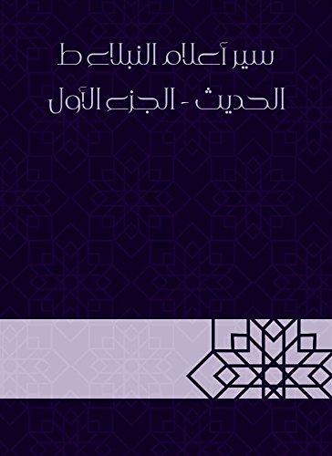 Amazon Com سير أعلام النبلاء ط الحديث الجزء الأول Arabic