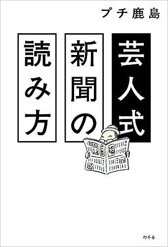 芸人式新聞の読み方 プチ鹿島