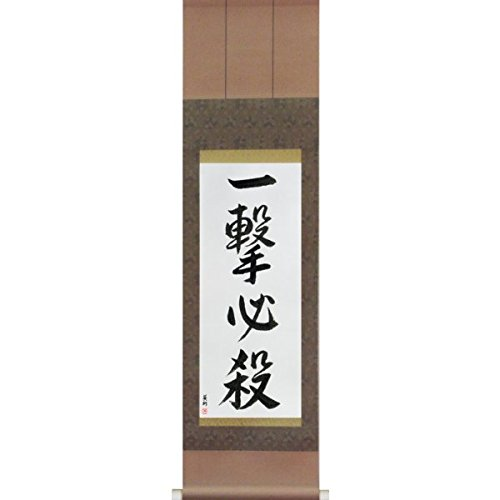 One Hit Certain Kill (ichigeki hissatsu): Japanese Scroll by Master Eri Takase