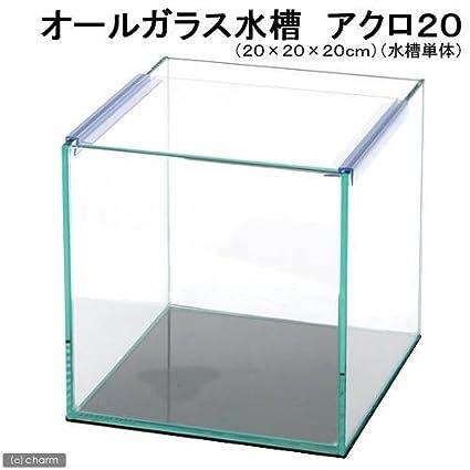 オールガラス20cm水槽 アクロ20(20×20×20cm)(単体)
