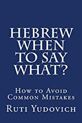 Hebrew - When to Say What: how to avoid common mistakes (Hebrew Edition)