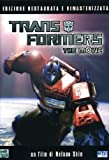 Transformers: The Animated Movie [Blu-ray]