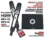 SingMasters Magic Sing Bengali Bangla Karaoke Player,4025 Hindi Songs,150 Bangla songs,Dual wireless Microphones,YouTube Compatible,HDMI,Song recording,Bengali Karaoke Machine
