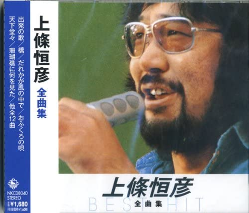 Amazon | 上條恒彦 全曲集 NKCD-8040 | 上條恒彦 | 歌謡曲 | 音楽