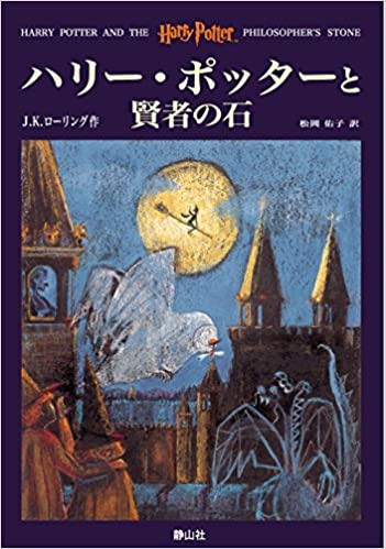 Image result for harry potter japanese edition