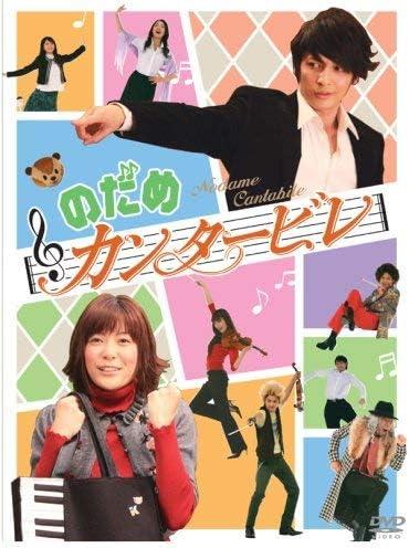 Amazon | のだめカンタービレ DVD-BOX (6枚組) -TVドラマ