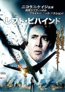 レフト・ビハインド [DVD]