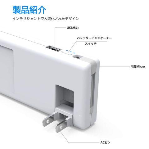 NITIKA AC368-WH ケーブル内蔵 折りたたみ式プラグ搭載5000mAh
