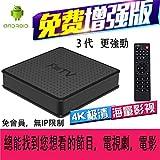 FunTV Box 華語,粵語頻道 Chinese Live Channels Hong Kong Taiwan Mainland Asian TV, Newest 3 Version 機頂盒