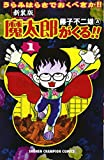 魔太郎がくる!!―うらみはらさでおくべきか!! (1) (少年チャンピオン・コミックス)