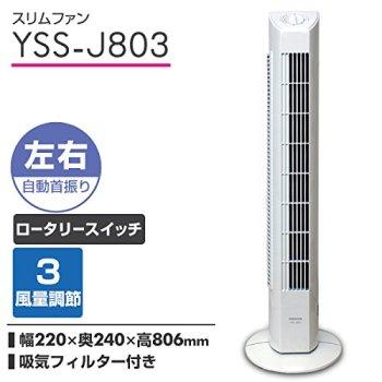 山善(YAMAZEN) スリムファン (ロータリースイッチ)(風量3段階) ホワイト YSS-J803(W)