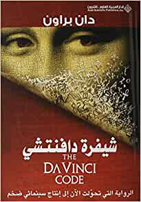 Shifrat Da Vinci: The Da Vinci Code (Arabic Edition)