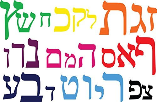 Chic Walls Removable Hebrew Alphabet Letters Multi color Mix Sizes Wall Refrigerator Art Decor Decal Vinyl Sticker Mural Kids Bedroom Nursery Small