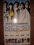 TVB Tv Series [ Asian Heroes ] VCD Box Set