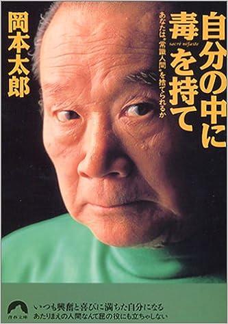 自分の中に毒を持て 岡本太郎