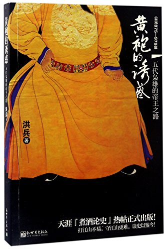 The Temptation of Imperial Robe: The Emperor Road of Heroes in Five Dynasties (A.D. 875 - A.D. 979) (Chinese Edition)