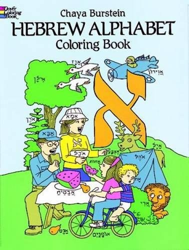 Hebrew Alphabet Coloring Book (Dover Children's Bilingual Coloring Book)