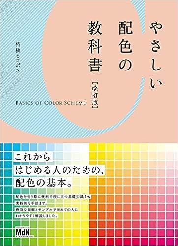 やさしい配色の教科書 [改訂版]