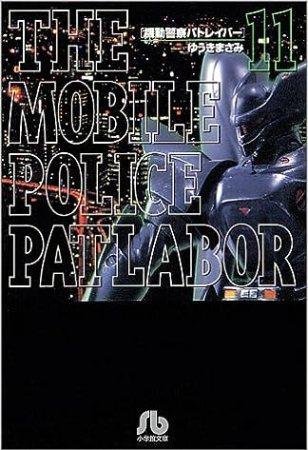 機動警察パトレイバー (11) (小学館文庫) | ゆうき まさみ |本 | 通販 | Amazon