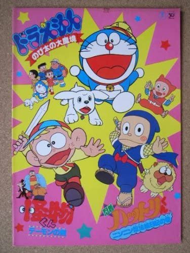 Movie pamphlet Doraemon: Nobita and the Haunts of Evil (1982 Piece) Monster The Demon Of The Sword (1982 Piece) Ninja Tyranitar Tri Dog ninnin 忍法 絵日記, Roll (1982 Piece) United States Places: Toho Inc. Business Room (A4 Edition) issued in 1982