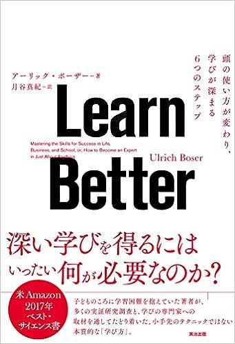 よりよく学ぶには:Learn Better // Learning Diary