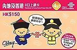China and Hong Kong 8 Days Data SIM (Unlimited Data Usage)